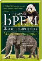 Млекопитающие П - Я