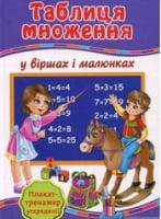 """Таблиця множення у віршах і малюнках + Плакат-тренажер """"Вчимо таблицю множення"""""""