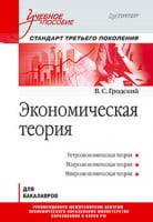 Экономическая теория. Учебное пособие. Стандарт третьего поколения