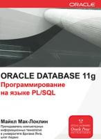 Oracle Database 11g. Программирование на языке PLSQL