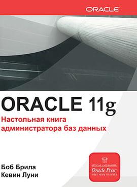 Oracle Database 11g. Настольная книга администратора - фото 1
