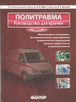 Политравма. Руководство для врачей (в 2-х томах)