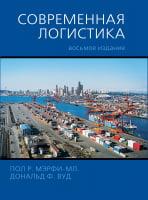 Современная логистика. 8-е издание