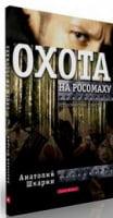 Охота на росомаху 2-изд