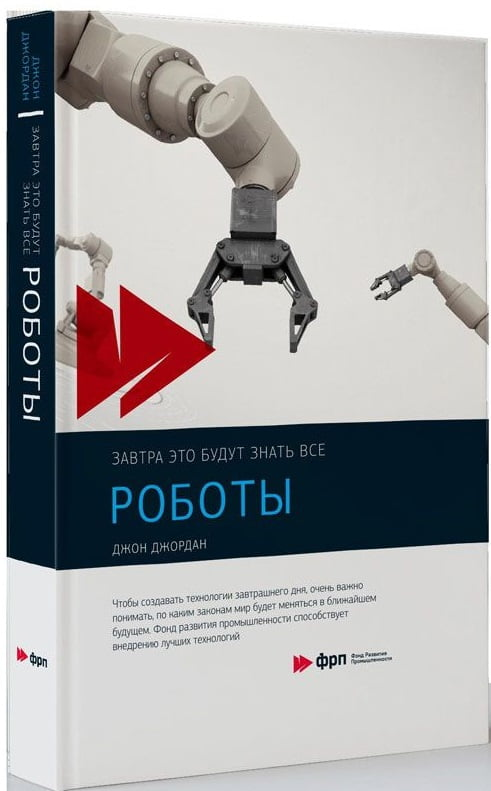 Роботы - фото 1