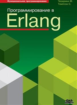 Программирование в Erlang - фото 1