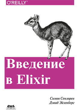 Введение в Elixir - фото 1