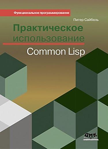 Практическое использование COMMON LISP - фото 1