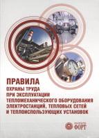 Правила охраны труда при эксплуатации тепломеханического оборудования электростанций, тепловых сетей и теплоиспользующих установок НПАОП 0.00-1.69-13