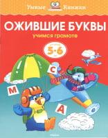 Ожившие буквы (5-6 лет)