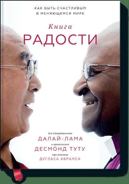 Книга радости. Как быть счастливым в меняющемся мире - фото 1