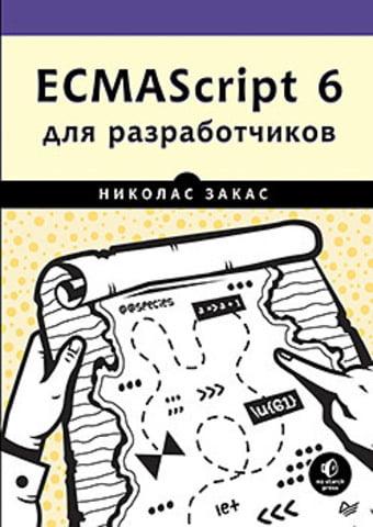 ECMAScript 6 для разработчиков - фото 1