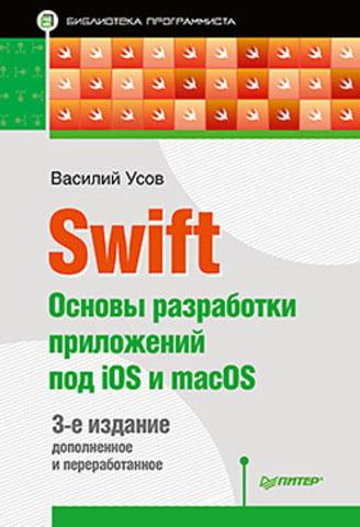 Swift. Основы разработки приложений под iOS и macOS. 3-е изд. дополненное и переработанное - фото 1