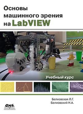 Основы машинного зрения на LabVIEW - фото 1