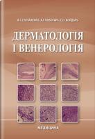 Дерматологія і венерологія: підручник (ВНЗ І—ІІІ р. а.) / В.І. Степаненко, А.І. Чоботарь, С.О. Бондарь