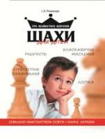 Шахи для дітей