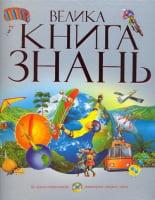 Велика книга знань