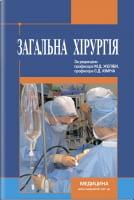 Загальна хірургія: підручник (ВНЗ ІV р. а.) / за ред. М.Д. Желіби, С.Д. Хіміча. — 2-е вид., випр.