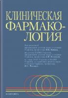 Клиническая фармакология: учебник (ВУЗ ІV ур. а.) / под ред. О.Я. Бабака, А.Н. Беловола, И.С. Чекмана