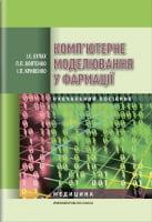 Комп'ютерне моделювання у фармації: навчальний посібник (ВНЗ IV р. а.) / І.Є. Булах, Л.П. Войтенко, І.П. Кривенко