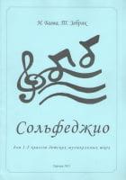 Сольфеджио для 1-2 классов детских музыкальных школ Бабаева Н., Зебряк Т.