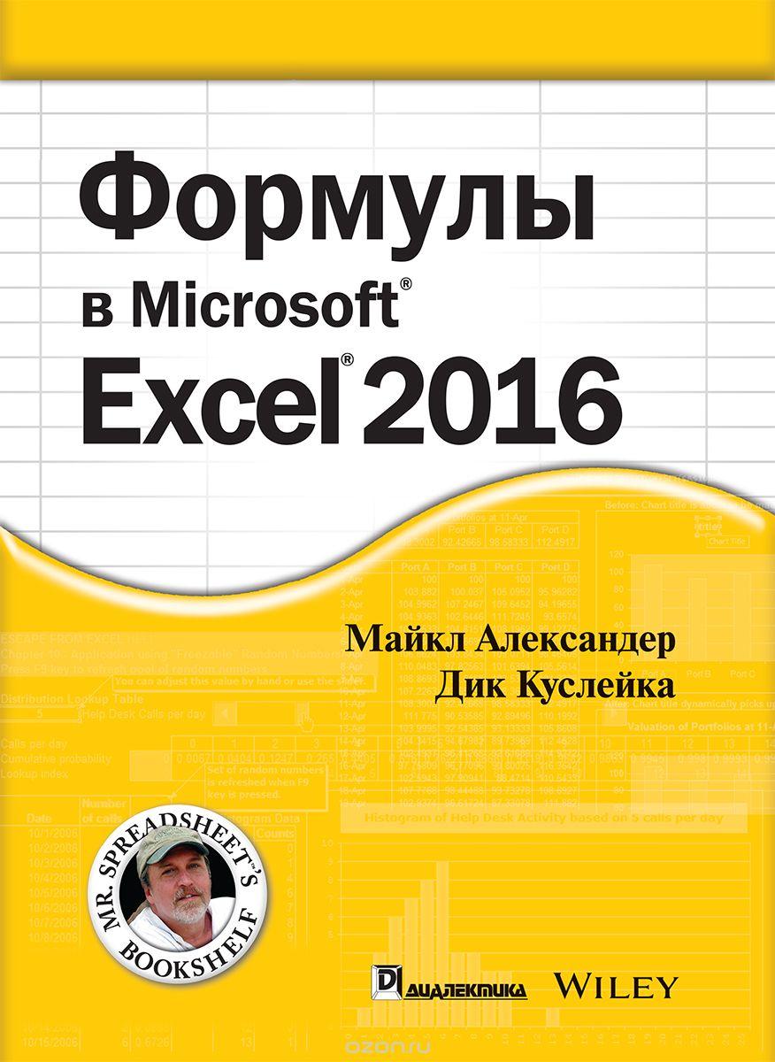 Формулы в Excel 2016 - фото 1