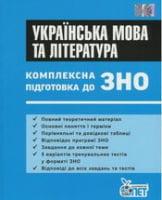 ЗНО 2017 Українська мова та література. Комплексна підготовка. Теорія+тести
