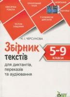 Збірник текстів для диктантів , переказів та аудіювання.5-9 класи.