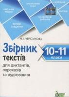 Збірник текстів для диктантів , переказів та аудіювання.10-11 класи.
