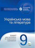 Українська мова та література. 9 клас: зошит для поточного та тематичного оцінювання