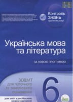 Українська мова та література. 6 клас: зошит для поточного та тематичного оцінювання (для шкіл із російською мовою навчання)