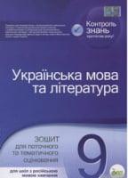 Українська мова та література. 9 клас: зошит для поточного та тематичного оцінювання (для шкіл із російською мовою навчання)
