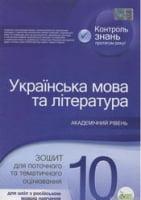 Українська мова та література. 10 клас: зошит для поточного та тематичного оцінювання (для шкіл із російською мовою навчання)