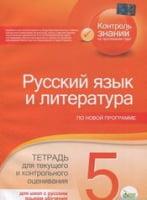 Російська мова та література. Зошит для поточного та тематичного оцінювання, 5 кл. (рос.)
