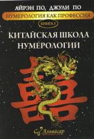 Нумерология как профессия. Китайская школа нумерологии. Книга 3