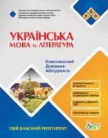 Українська мова та література. Комплексний довідник абітурієнта