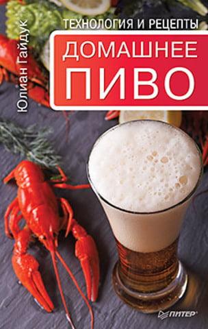 Домашнее пиво. Технология и рецепты - фото 1