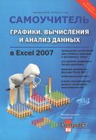 Графики, вычисления и анализ данных в Excel 2007. Самоучитель