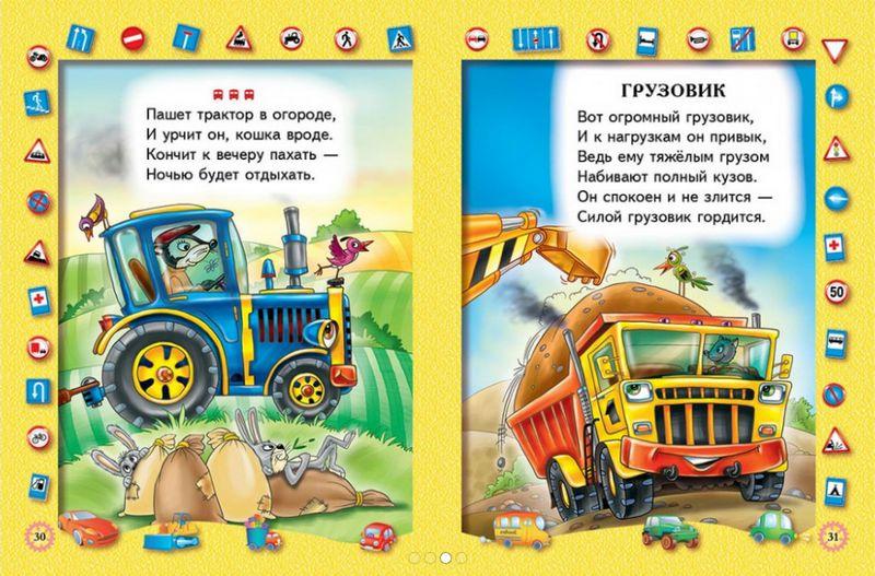 Детский стих о транспортах