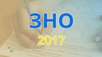 Материалы для подготовки к ЗНО 2017 в выпускных классах школы