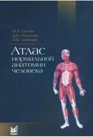 """Купить """"Атлас анатомии Сапина"""", как один из самых авторитетных научных медицинских трудов"""