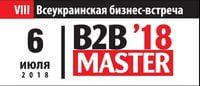 Balka Book -  книжный партнер  B2BMaster- 2018: Битва лучших тренеров