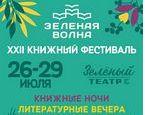 """Balka Book приглашает на международный книжный фестиваль """"Зеленая волна""""."""
