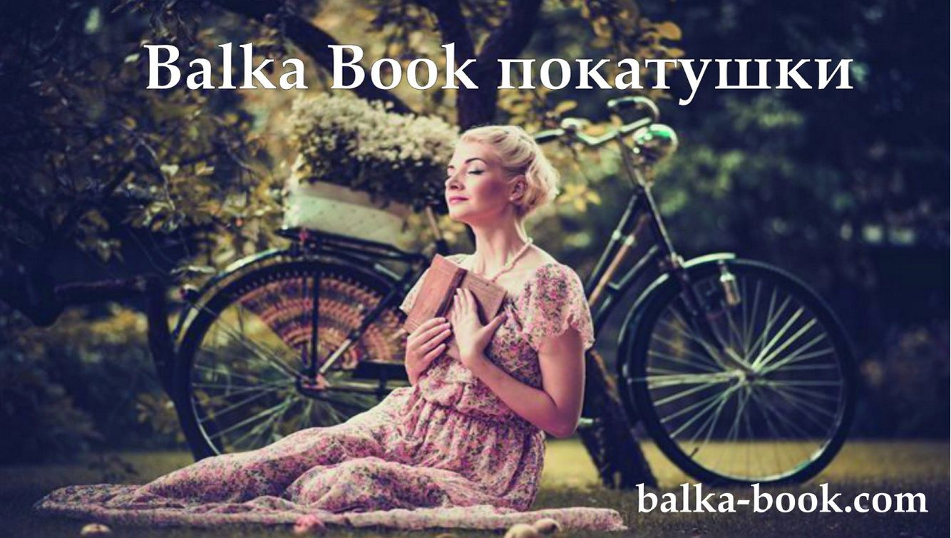 Balka Book организовала активный Вело выходной жителям Харькова и области