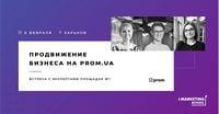 BALKA BOOK КНИЖНЫЙ ПАРТНЕР МЕРОПРИЯТИЯ ОТ ЭКСПЕРТОВ  PROM.UA