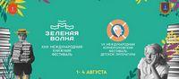 """Balka Book приглашает на XXIII международный книжный фестиваль """"Зеленая волна""""."""
