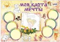 Моя карта мечты для девочек 4 + 4, (рус.)