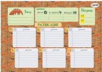 Расписание ТМ