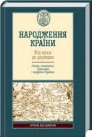 НАРОДЖЕННЯ КРАЇНИ ВІД КРАЮ ДО ДЕРЖАВИ Назва, символіка, територія і кордони України