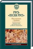 Русь «після Русі». Між короною і булавою. Українські землі від королівства Русі до війська запорозького.